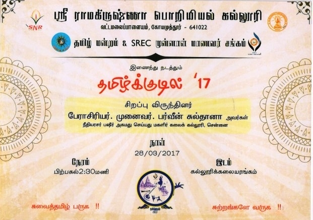 Tamil Kudil Event on 28th March 2017